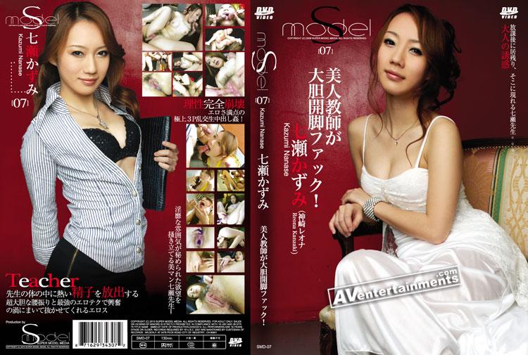 [SMD-07] S Model 07 : 七瀬かずみ ( 神崎レオナ ) Kazumi Nanase (Reona Kanzaki)