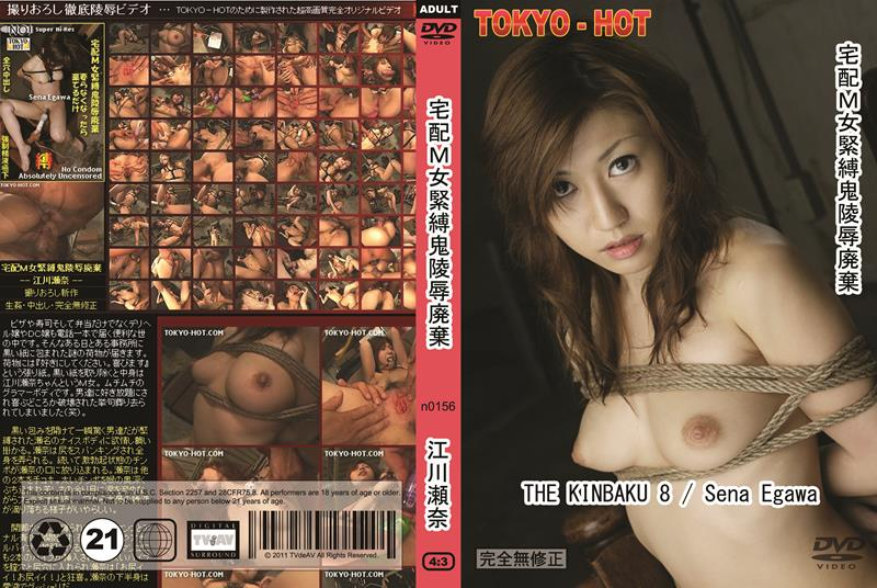 [Tokyo-Hot n0156] 『宅配M女緊縛鬼陵辱廃棄』 – 江川瀬奈 Sena Egawa
