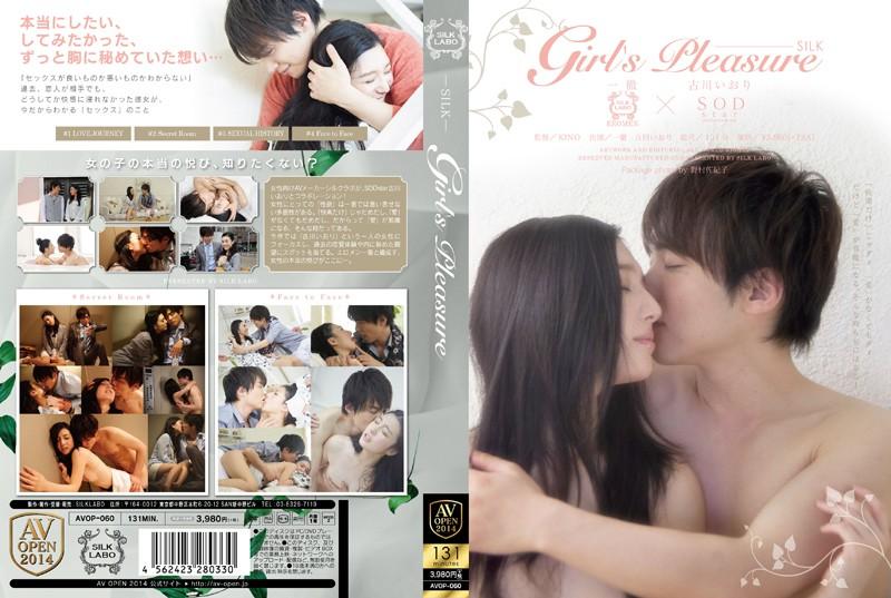 AVOP-060 Girl's Pleasure