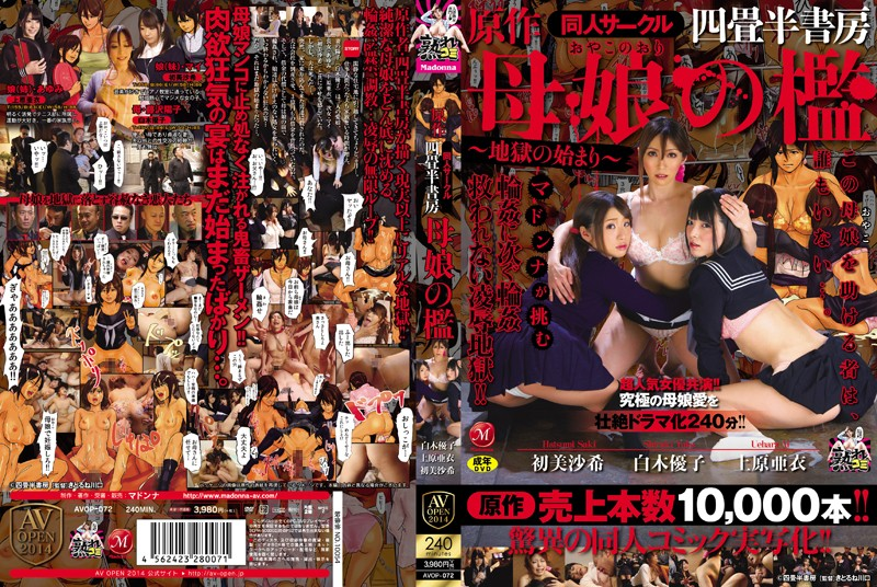 AVOP-072 – Yuuko Shiraki (白木優子), Ai Uehara (上原亜衣), Saki Hatsumi (初美沙希) – 原作 同人サークル四畳半書房 母娘の檻 ~地獄の始まり~