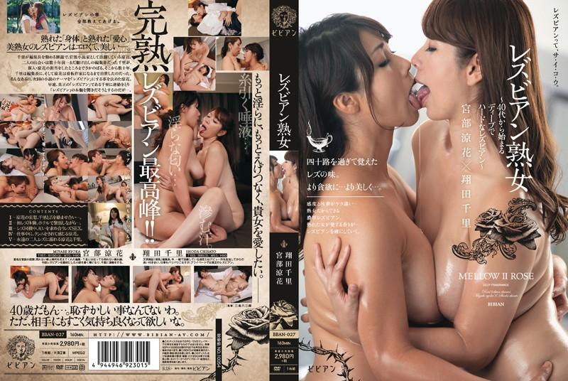 [BBAN-027] レズビアン熟女~40代から始まるディープでハードなレズビアン~ 宮部涼花 翔田千里