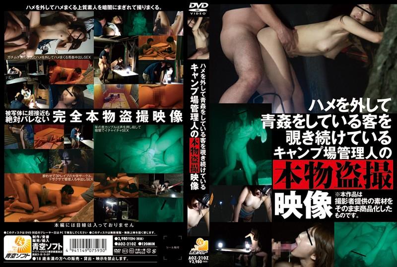 [AOZ-210] ハメを外して青姦している客を覗き続けているキャンプ場管理人の本物盗撮映像青空ソフト