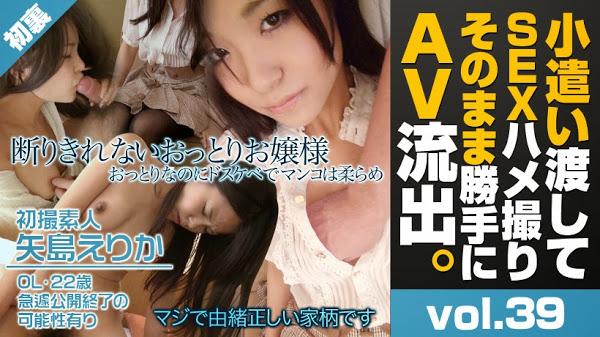 [XXX-AV 21836] 初裏初撮!断りきれないおっとりお嬢様 矢島えりか