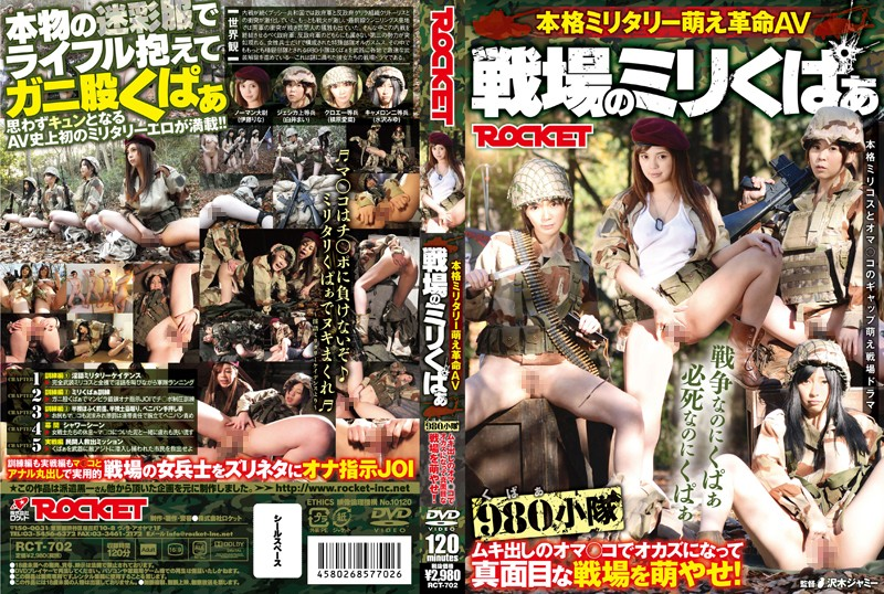 [RCT-702] 戦場のミリくぱぁMiri Kupaa