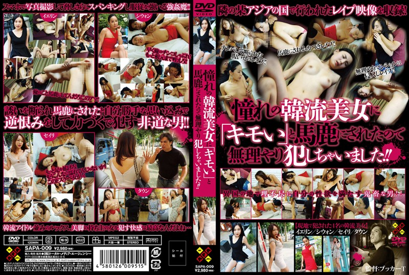 [SAPA-009] 憧れの韓流美女に「キモい」と馬鹿にされたので無理やり犯しちゃいました Fetish 素人 美脚 海外 Hiroshi Version