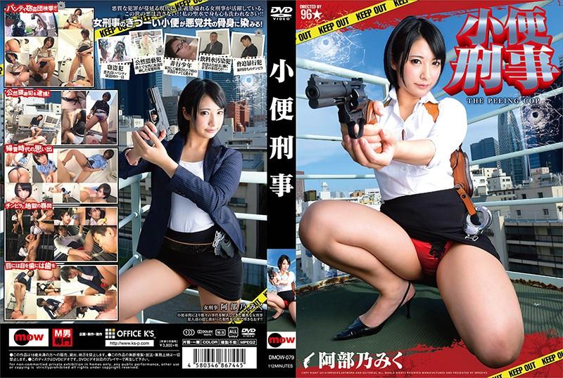 [DMOW-079] 小便刑事 Abe 乃Miku