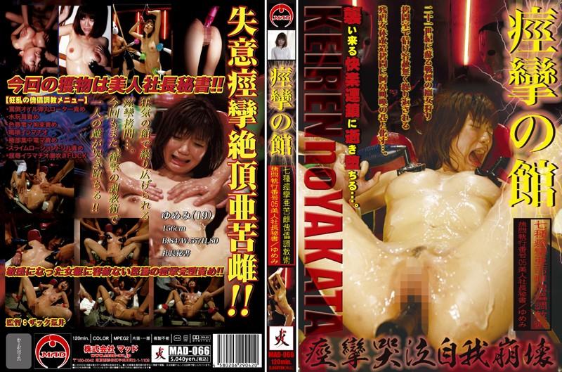 [MAD-066] 痙攣の館 拷問執行番号:05 Tachibana Yumem
