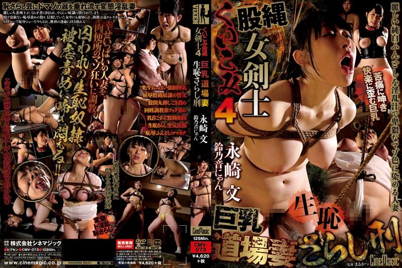 [CMV-073] くいこみ股縄女剣士4 巨乳道場妻生恥さらし刑 SM 縛り Rape Enema Big Tits 2015/03/01