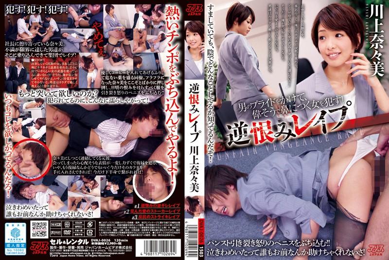 [DVAJ-0026] 逆恨みレイプ 川上奈々美 ザーメン Clothes Restraint 女優 Actress Semen Irama