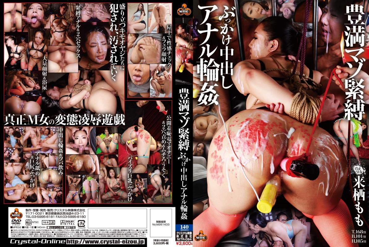 [NITR-094] 豊満マゾ緊縛ぶっかけ中出しアナル輪姦 Rape NITRO ザーメン 140分 2014/10/24 Orgy Cowgirl Swimsuit SM
