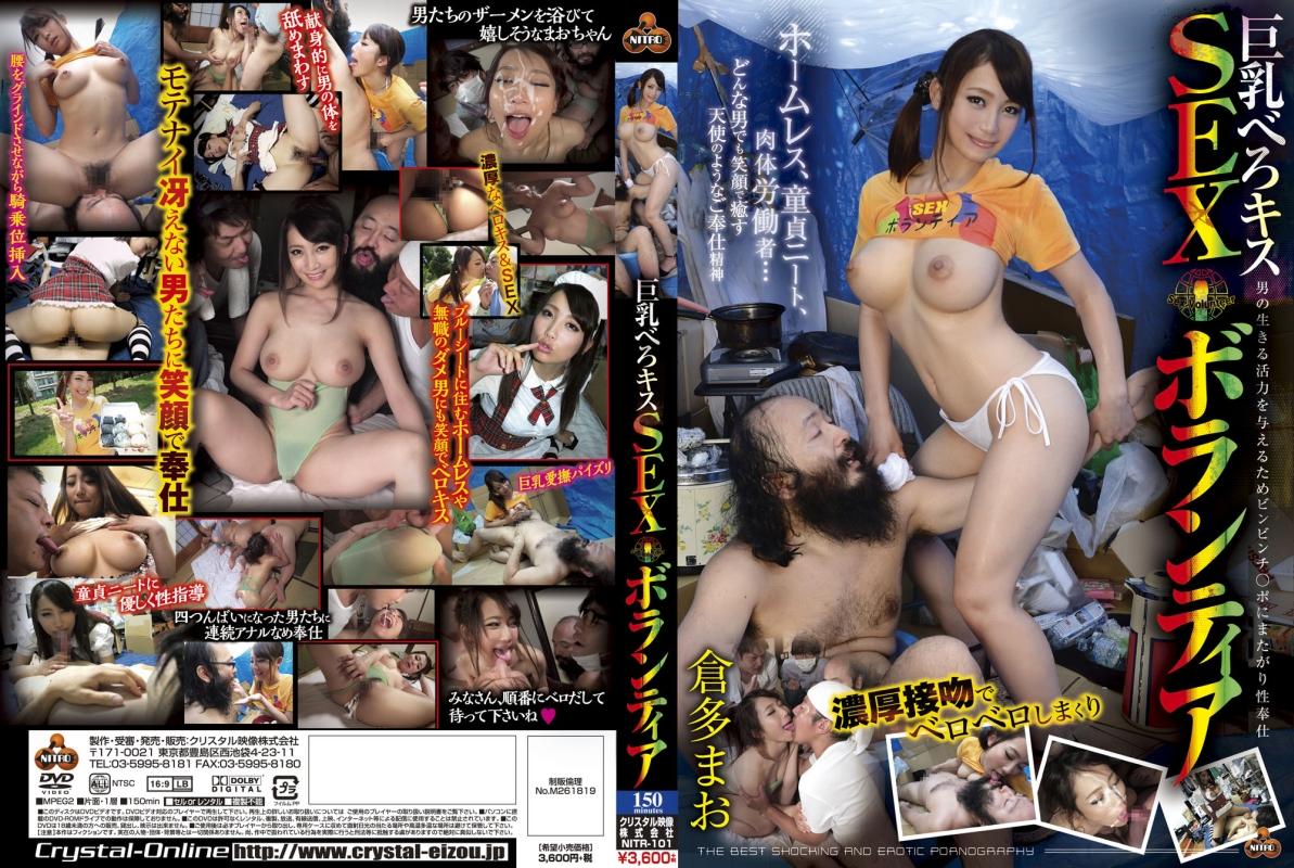 [NITR-101] 巨乳べろキスSEXボランティア 倉多まお クリスタル映像 Mao Kurata 中出し フェラ Kiss Cum BOBO池袋 Actress 顔面騎乗 接吻 キモ男