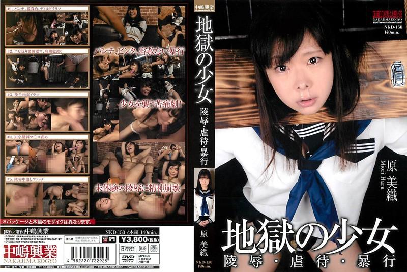 [NKD-150] 地獄の○女 陵辱虐待暴行 原美織 Uniform Rape Restraint 縛り Tied