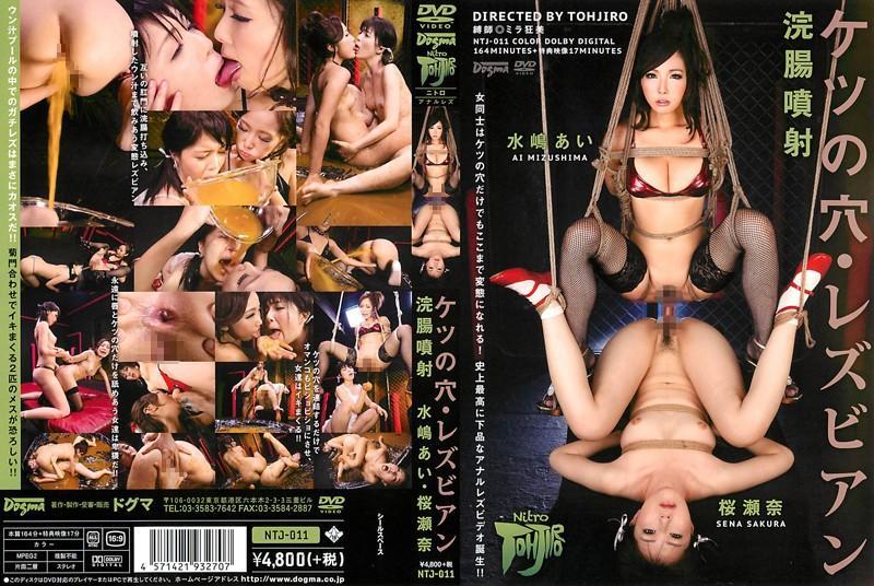 [NTJ-011] 浣腸噴射 ケツの穴・レズビアン 桜瀬奈 水嶋あい ニトロTOHJIROレーベル Kiss Ai Mizushima Homosexuality Lesbian
