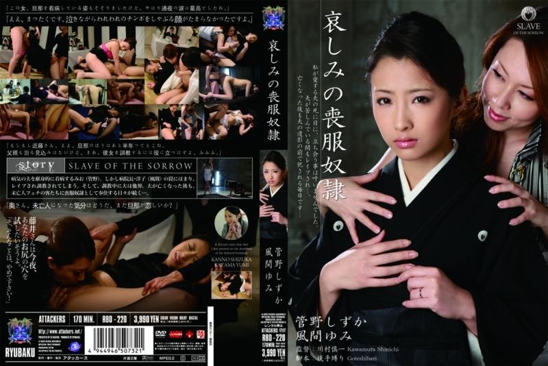 [RBD-220] 哀しみの喪服奴隷 Mourning Torture レズ 人妻 Shizuka Kanno 風間ゆみ 調教 龍縛
