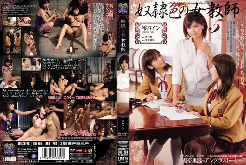 [RBD-260] 奴隷色の女教師 5 雫パイン 龍縛 コスチューム Actress Lesbian Entertainer 女優