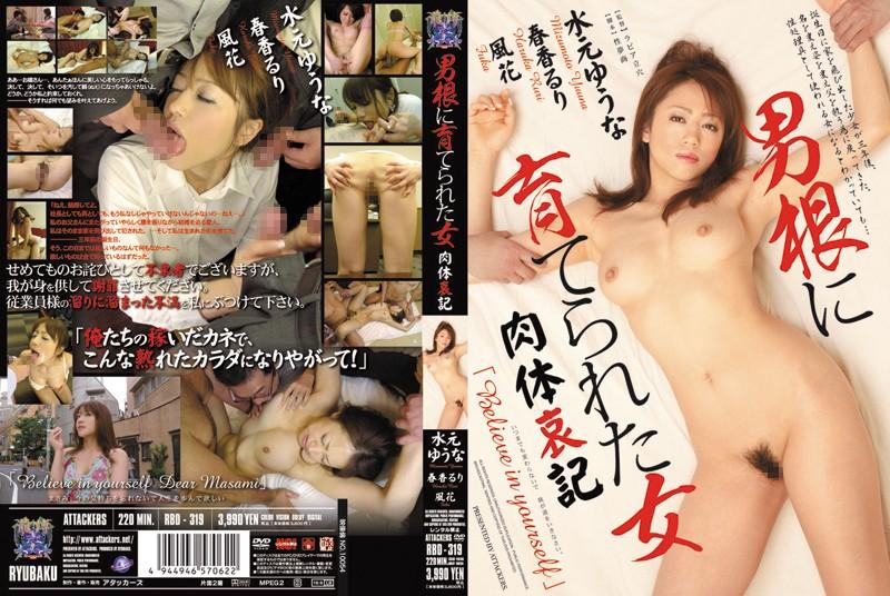 [RBD-319] 男根に育てられた女 水元ゆうな 乱交 監禁 2011/11/07 中出し 風花 Yuna Mizumoto Cum