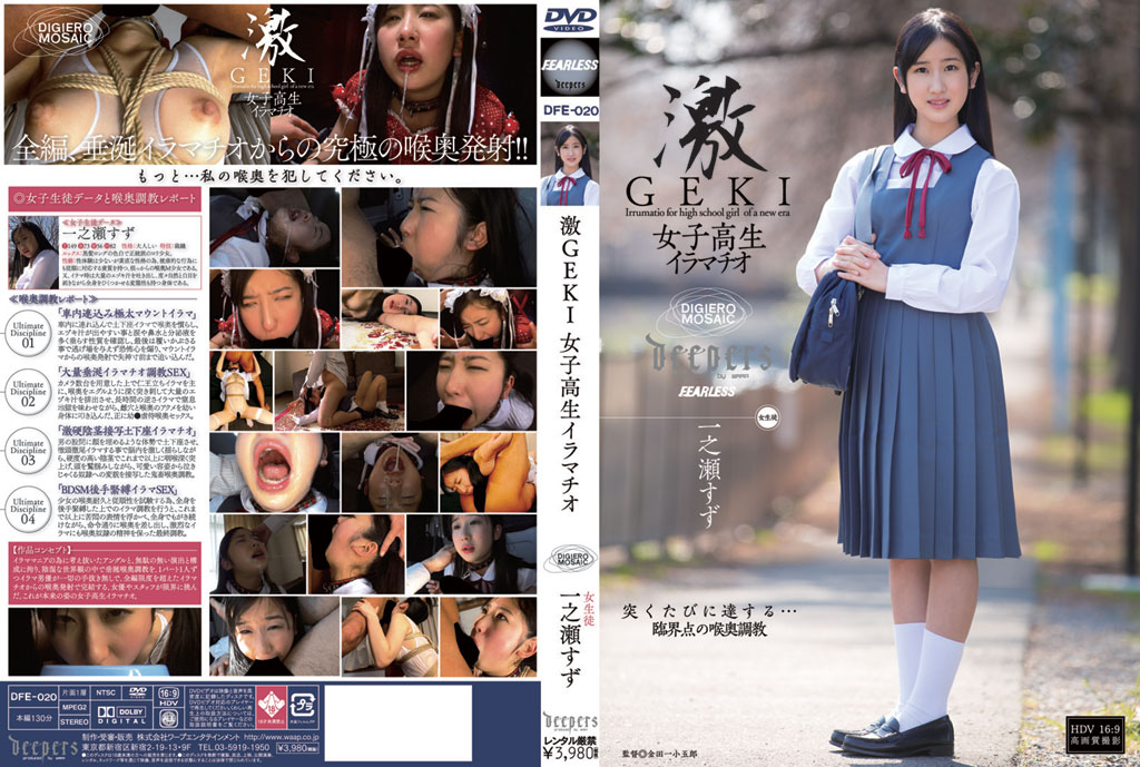 [DFE-020] 激GEKI 女子○○イラマチオ 一之瀬すず 女子校生 SM Insult Blow School Girls Bloomers Torture 小柄