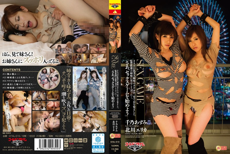 [GTAL-010] SEX GAME 2人の巨乳美人姉妹はホテルの一室で目を覚ました。監禁状態の姉妹に男はこう言った... Restraint TAKE-D 監禁・拘束 千乃あずみ Azumi Yukino Rape Planning 2015/04/07