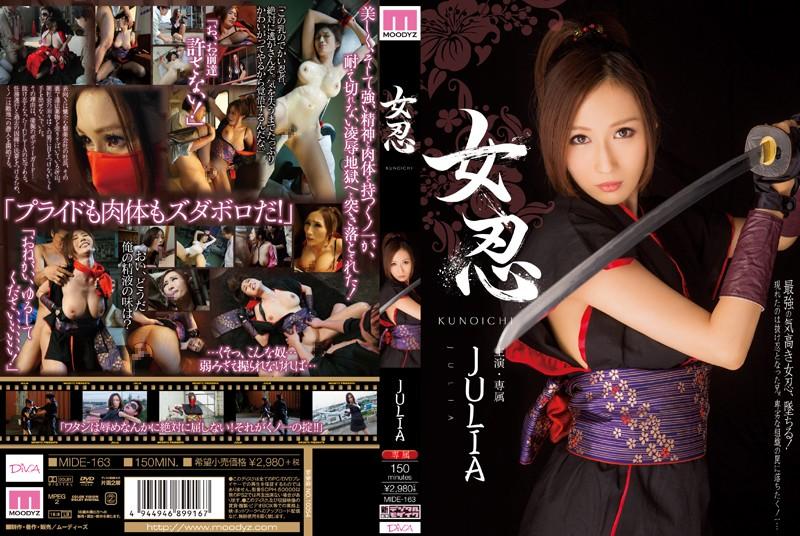 [MIDE-163] 女忍 JULIA くノ一 女優 Tights Big Tits パイズリ タイツ 2014/11/01 拘束