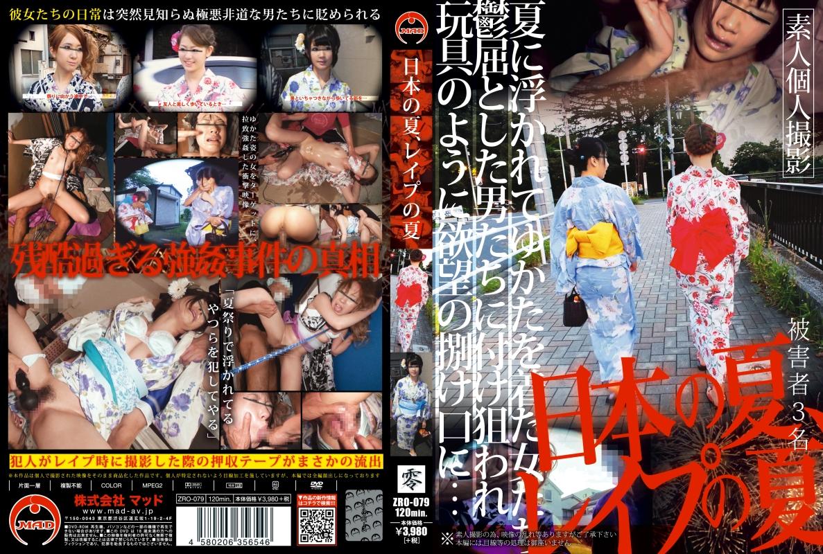 [ZRO-079] 日本の夏、レイプの夏 MAD 着物 Rape Captivity 2014/10/22