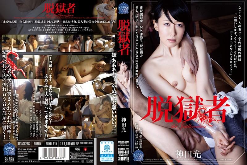 [SHKD-615] 脱獄者 神田光 拘束 凌辱 Hikaru Kanda レイプ 2015/05/07