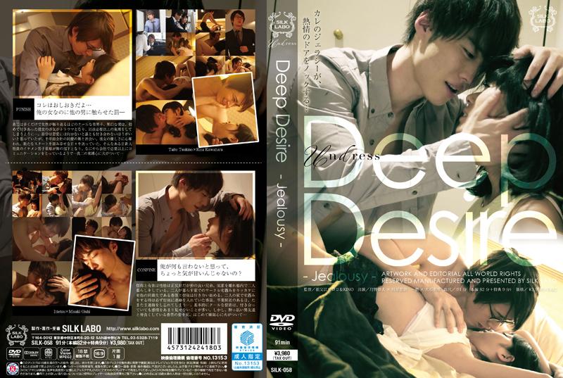 [SILK-058] Deep Desire 82分 その他 KINO