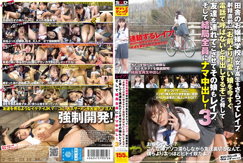 [SVDVD-472] 田舎のお嬢様学校の女子○○をさらってレイプ、射精直前に... 制服 企画 Rape 騎乗位 Restraint Squirting 輪姦・凌辱