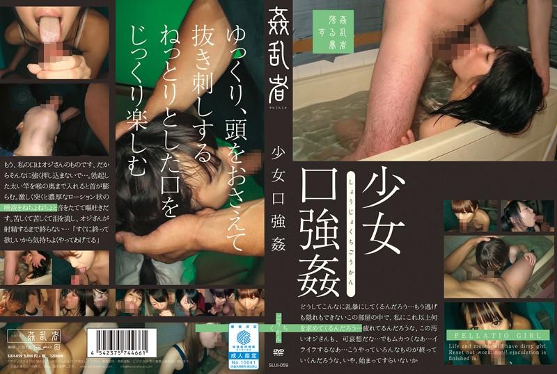 [SUJI-059] ○女口強姦 Blow Lolita フェラ