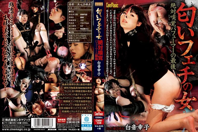 [CMN-148] 匂いフェチの女 絶対嗅覚パフューマーの最後 シネマジック 縛り ボンテージ Insult Enema