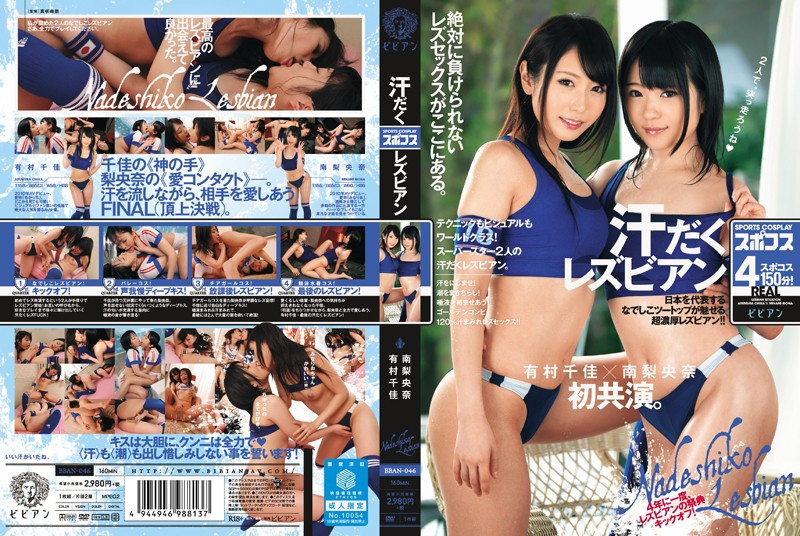 [BBAN-046] 汗だくスポコスレズビアン 日本を代表するなでしこツートップが魅せる超濃厚レズビアン 南梨央奈 Riona Minami ビビアン ブルマ