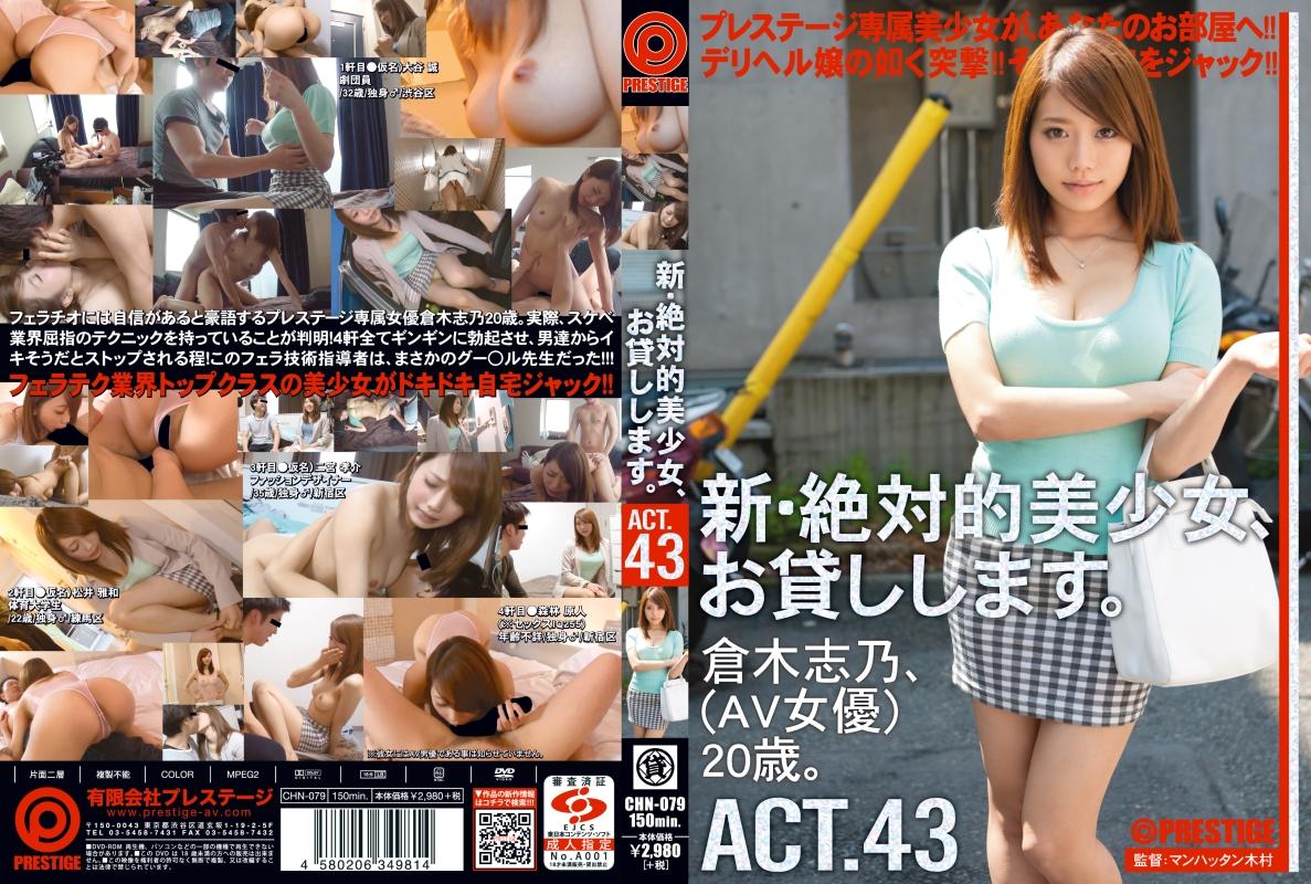 [CHN-079] 新・絶対的美少女、お貸しします。43 倉木志乃 騎乗位 2015/08/01 水着 企画 Big Tits Amateur Participation 接吻
