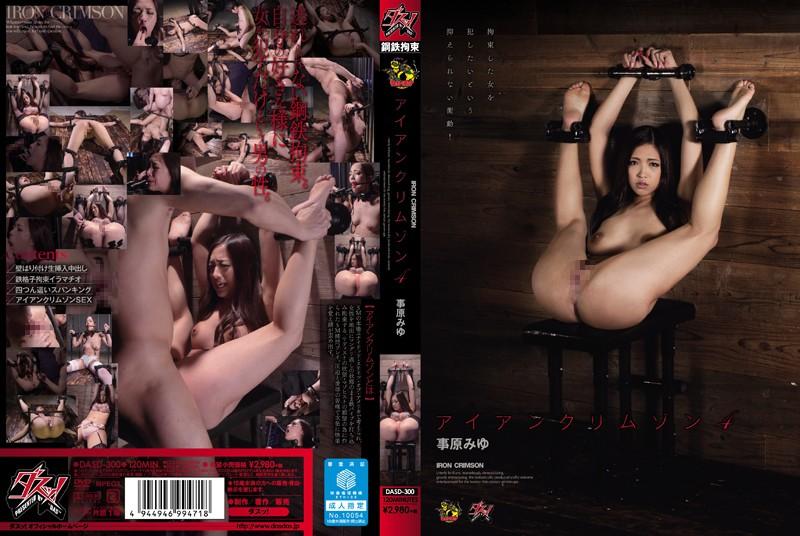 [DASD-300] アイアンクリムゾン4 事原みゆ 調教 レイプ Torture Restraint Rape