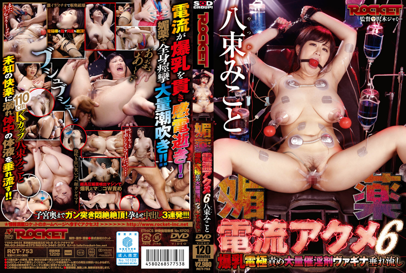 [RCT-753] 媚薬電流アクメ6 八束みこと Restraint Aphrodisiac Current おっぱい Blow Squirting 騎乗位 フェラ・手コキ 爆乳
