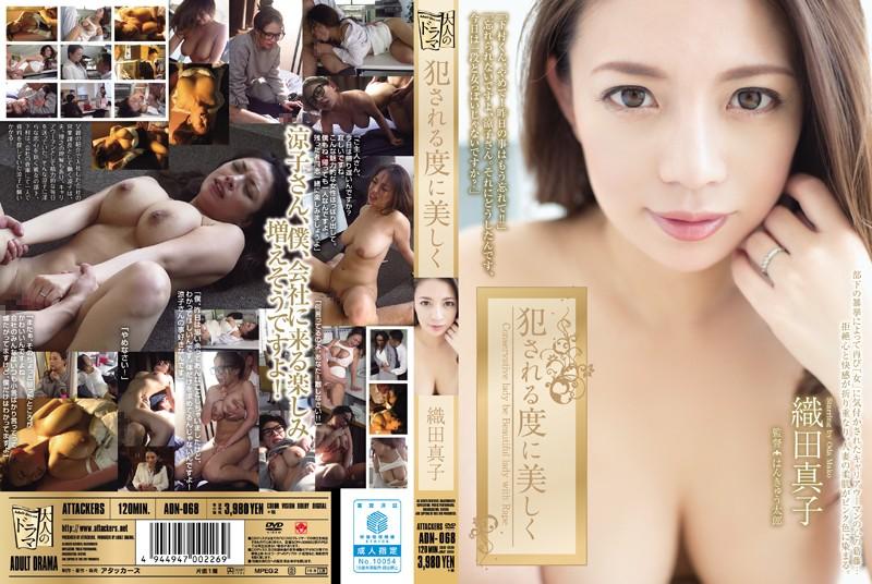 [ADN-068] 犯される度に美しく 織田真子 監禁 大人のドラマ メガネ Cowgirl Clothes 2015/08/07 Big Tits