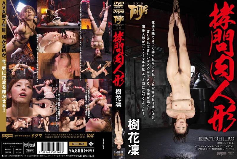 [GTJ-028] 拷問肉人形 樹花凜 149分 ゴールドTOHJIROレーベル