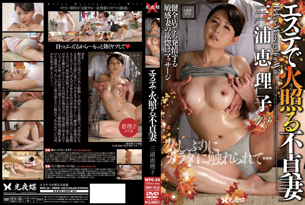 [WPE-28] エステで火照る不貞妻 三浦恵理子 熟女 Aunt Mature Married Woman