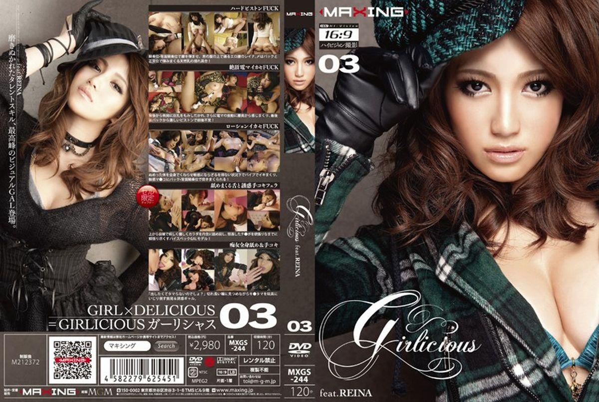 [MXGS-244] Girlicious03 feat REINA Actress Reina Fujii