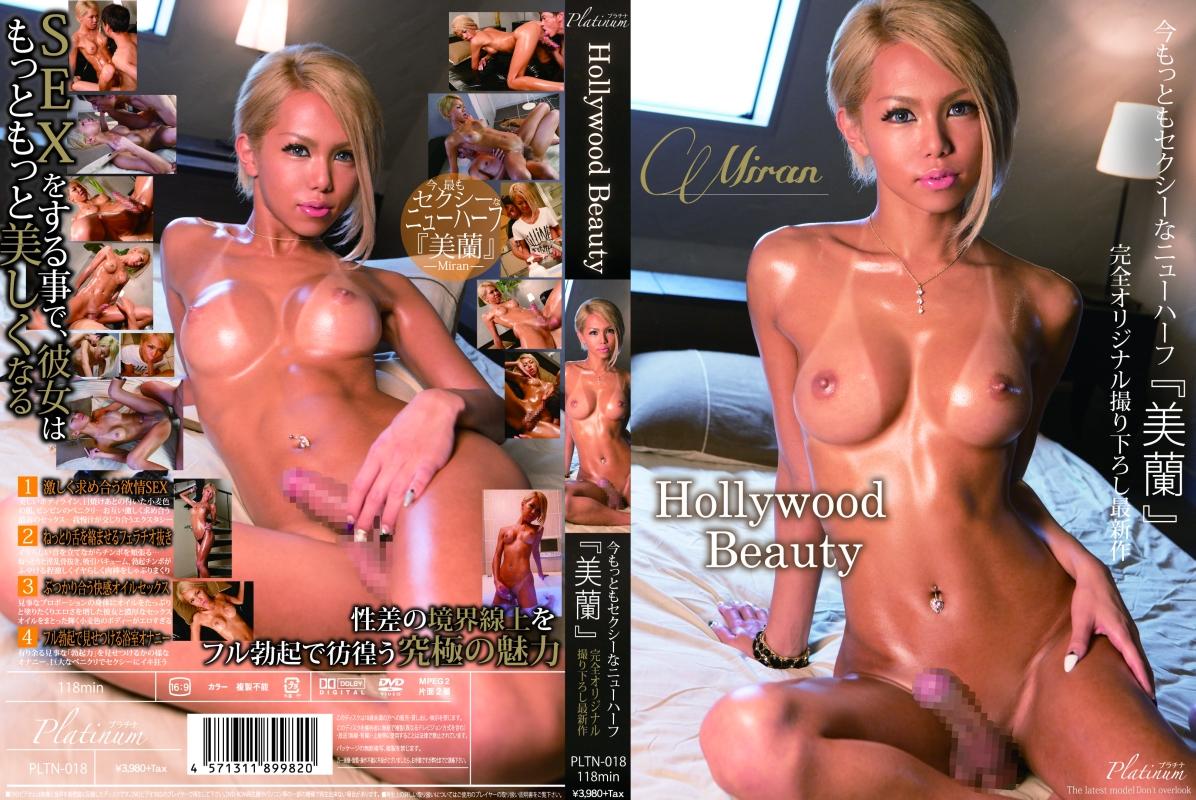 [PLTN-018] Hollywood Beauty 今もっともセクシーなニューハーフ... Fetish PLATINUM アナル Gay