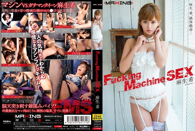 [MXGS-831] Fucking Machine SEX 麻生希 イラマ 女優 タダ得キャンペーン Big Tits MAXING(マキシング) Cum 2015/12/16