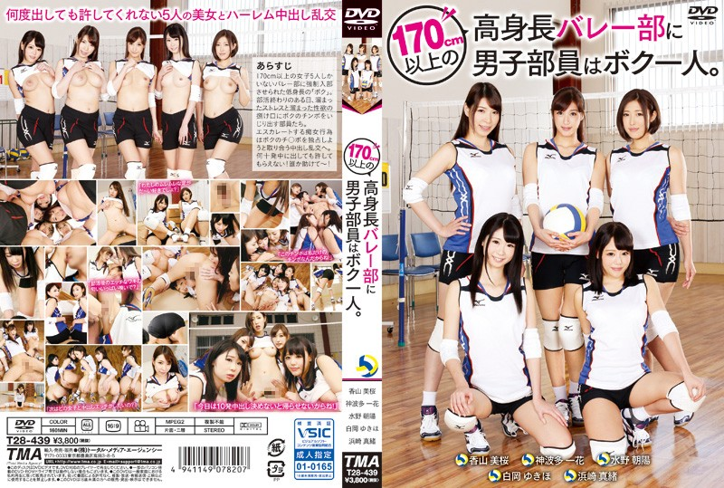 [T28-439] 170cm以上の高身長バレー部に男子部員はボク一人。 Planning School Girls 乱交 フェラ Subjective トータル・メディア・エージェンシー(TMA) Orgy Fucking 浜崎真緒 Tall Asahi Mizuno