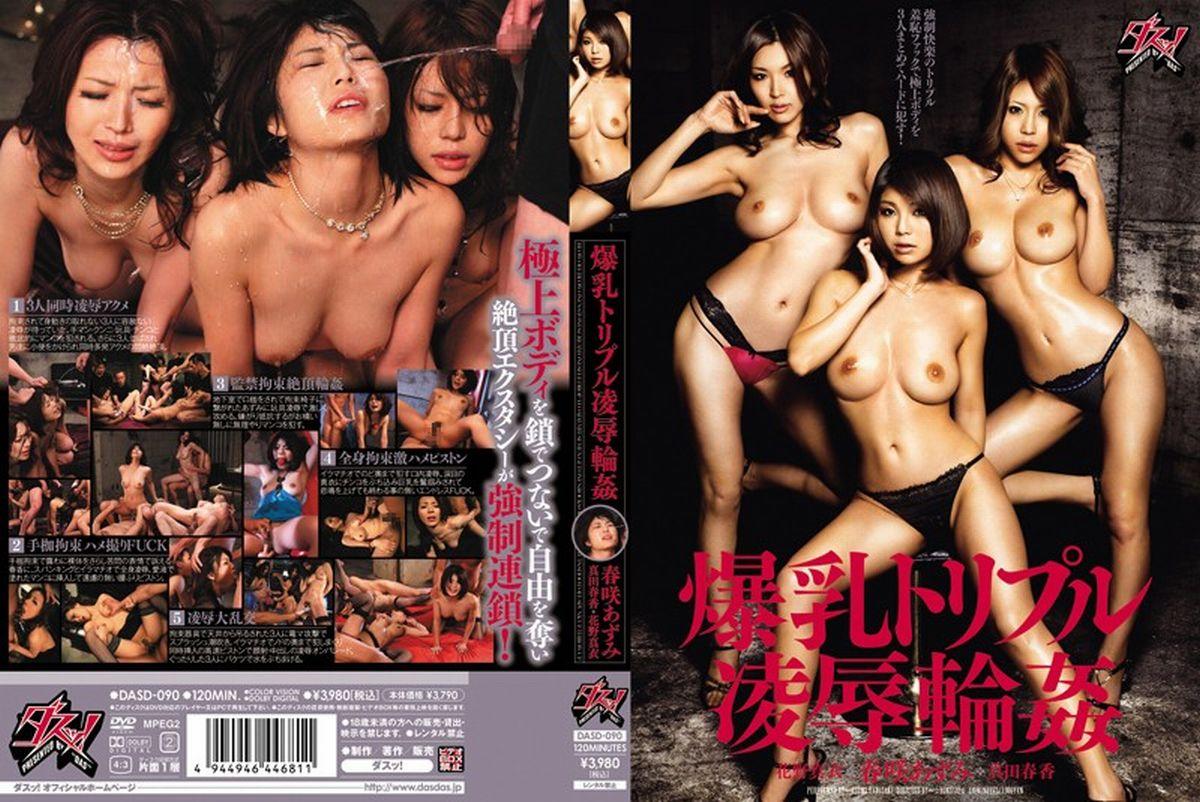 [DASD-090] 爆乳トリプル凌辱輪姦 乱交 女優 5DAS おっぱい 中出し 2010/03/15