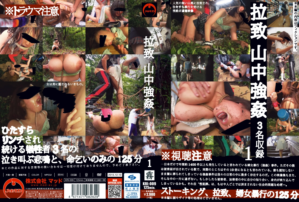 [KRI-009] 拉致 山中強姦 Rape 3P School Girls レイプ Uniform 監禁 霧