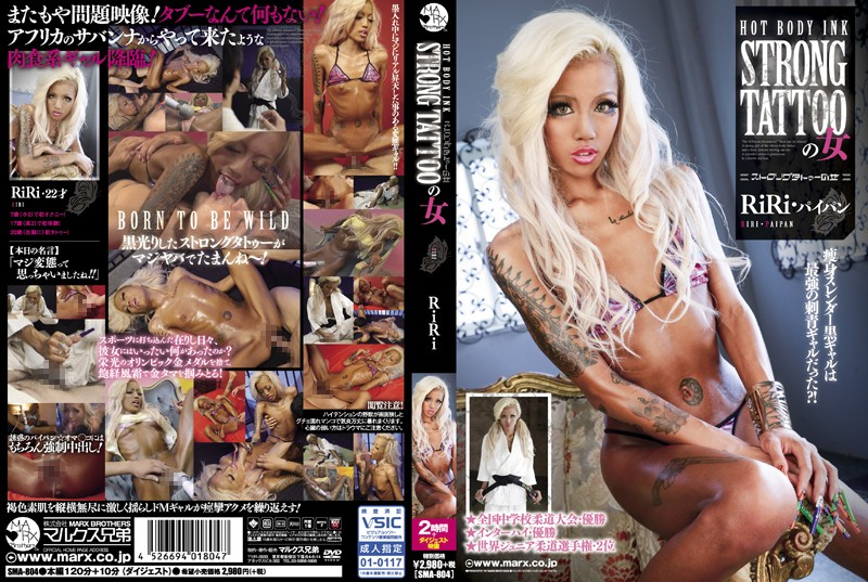 [SMA-804] STRONG TATTOOの女 RiRi Cowgirl Amateur マルクス兄弟 剃毛・パイパン(フェチ) Shaved Slender